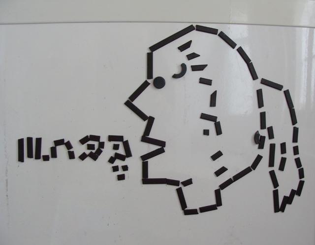 Refridgerator Magnet Drawing