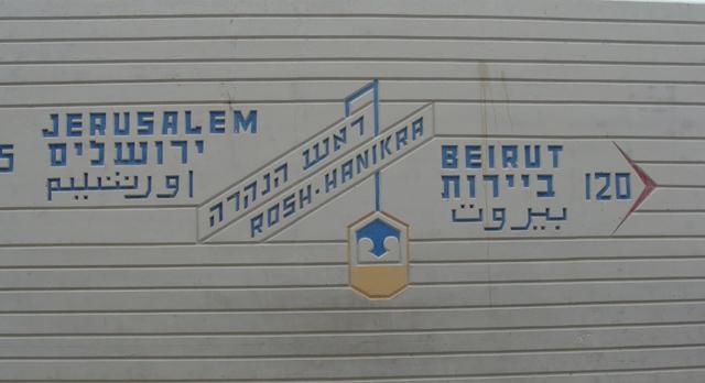 Rosh HaNikra Jerusalem Beirut