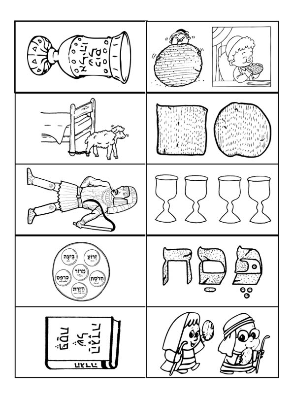 Pesach Memory Game 1