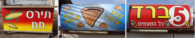 Nahariya Boardwalk Signs