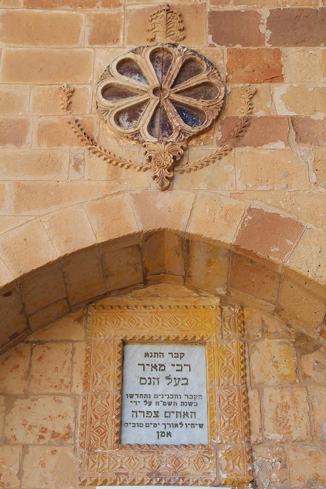 Kever Rachel Trip Rabbi Meir Bal HaNess Kever