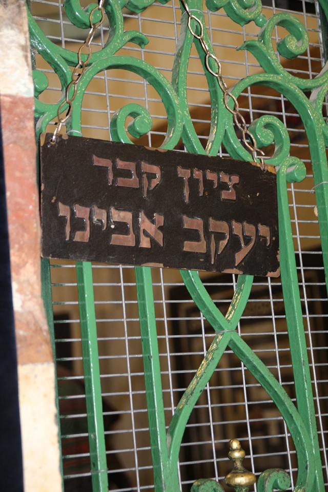 Kever Rachel Trip Yaakov Aveinu Gravesite