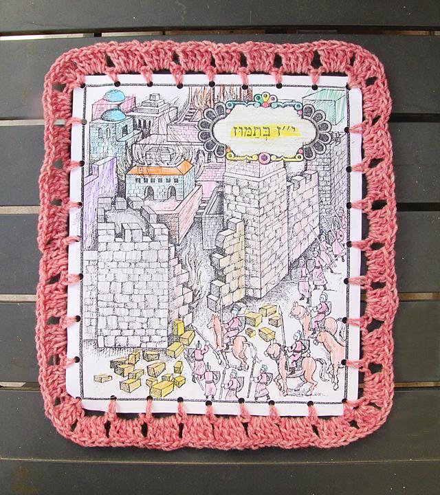 Seventeenth of Tammuz crocheted edge