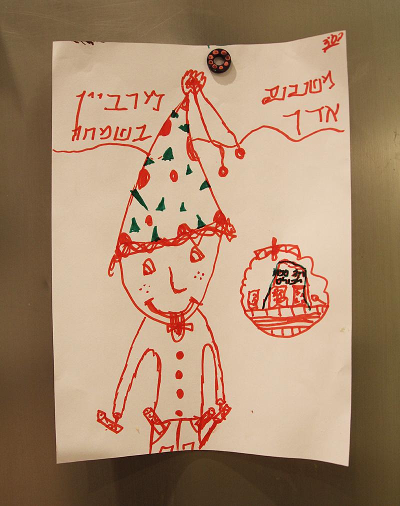 Purim Clown Drawing