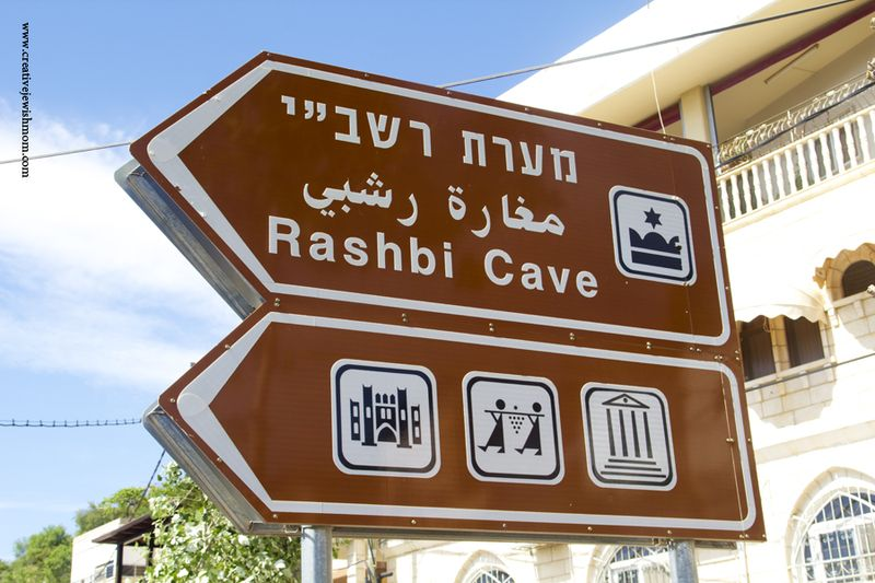 Cave Of Rebbi Shimon In Pekiin Sign