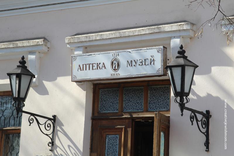 Ukraine  Kiev Podil Old Pharmacy