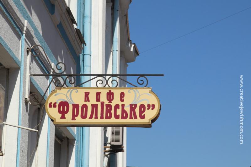 Ukraine Kiev Podil sign