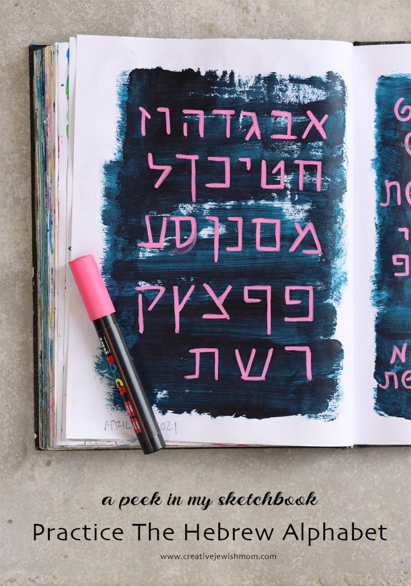 Hebrew-alphabet-in-sketchbook